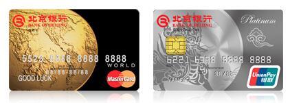 北京银行信用卡取现手续费_a
